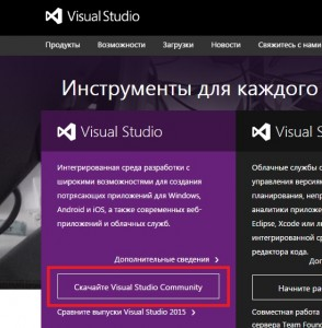 Скачивание MS Visual Studio 2015 Community