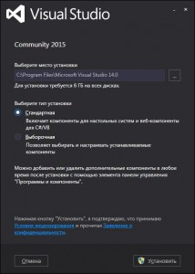 Запуска процесса установки Visual Studio