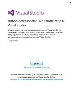 Окно приветствия, при первом запуске IDE MS Visual Studio