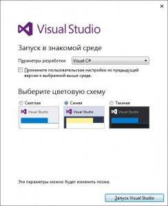 Установка параметров разработки и цветовой схемы при первом запуске IDE Visual Studio