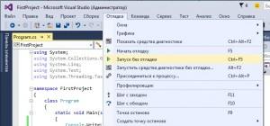 Запуск собранного приложения в IDE Visual Studio из главного меню