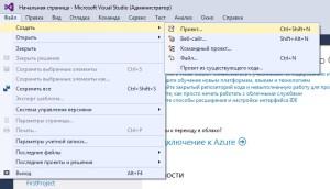 Создание нового проекта в MS Visual Studio