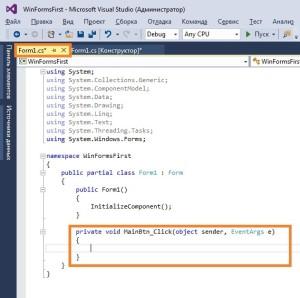 Область редактирования кода (связанного с формой)