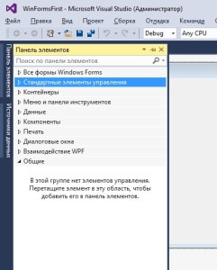 Раскрытая панель элементов MS Visual Studio