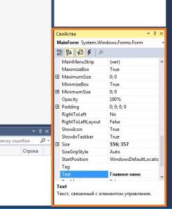 Блок редактирования свойство в Visual Studio