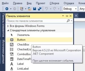 Кнопка в панели элементов Visual Studio