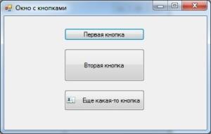 Пример окна с тремя кнопками