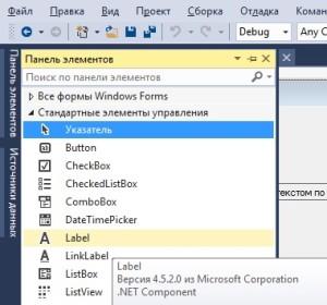 Текстовая надпись в панели элементов Visual Studio
