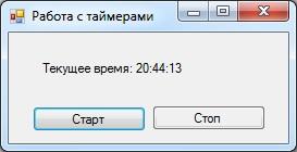 Программа с таймером